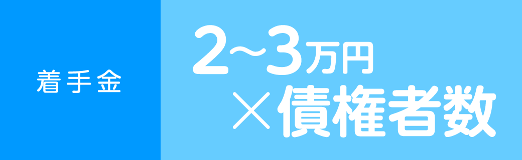 着手金 2〜3万円×債権者数