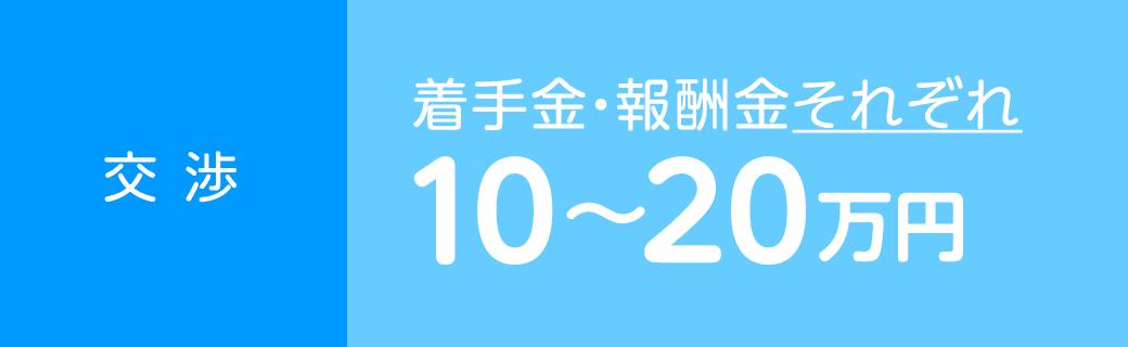 交渉 着手金・報酬金それぞれ10〜20万円