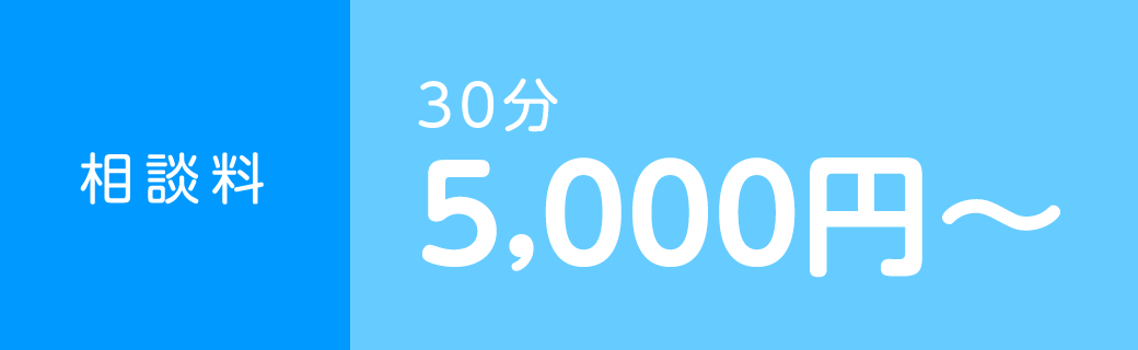 相談料 30分5,000円〜