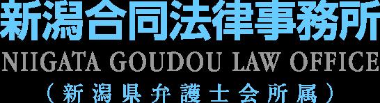 新潟合同法律事務所(新潟県弁護士会所属)
