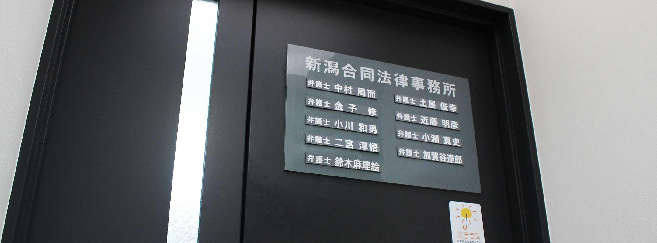 新潟合同法律事務所 玄関