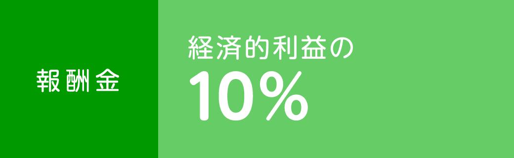 報酬金 経済的利益の10%