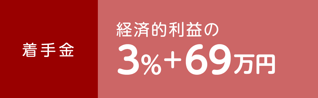 着手金 経済的利益の3%+69万円
