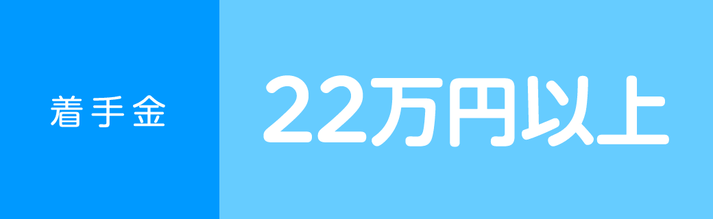 着手金 22万円以上