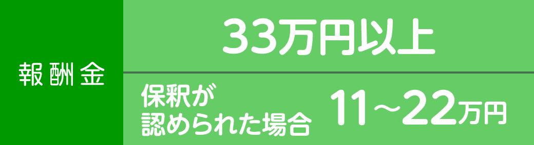 報酬金33万円以上 保釈が認められた場合11〜22万円