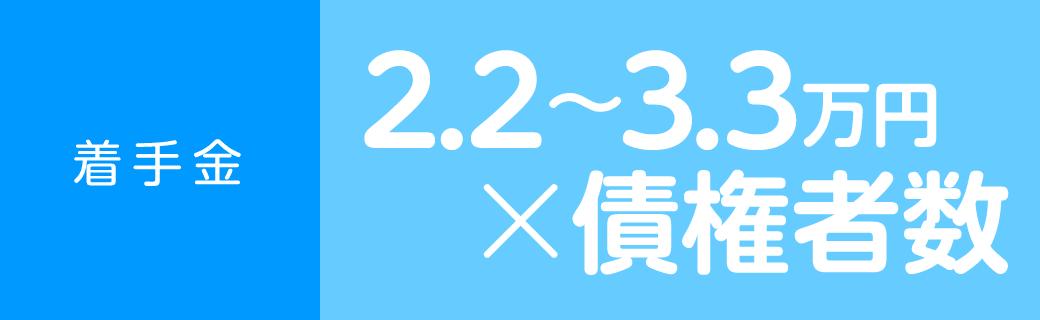 着手金 2.2〜3.3万円×債権者数
