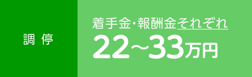 調停 着手金・報酬金それぞれ22〜33万円