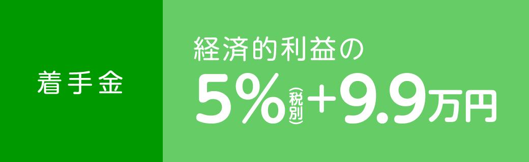 着手金 経済的利益の5%(税別)+9万円