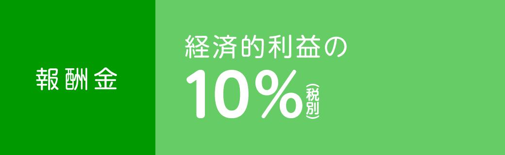 報酬金 経済的利益の10%(税別)
