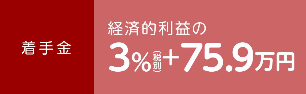 着手金 経済的利益の3%(税別)+75.9万円