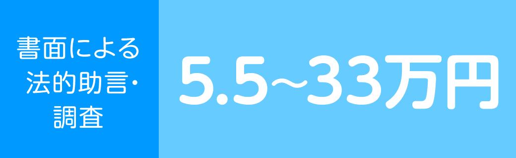 書面による法的助言・調査 5.5〜33万円